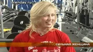 Елена Букина. Новости Оренбурга(http://orenday.ru/orentv/news/, 2012-03-18T19:58:55.000Z)