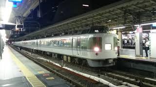 ムーンライト信州81号 新宿駅発車