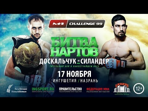 M-1 Challenge 99: Доскальчук vs Силандер, 17 ноября, Назрань