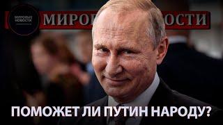 Путина попросили выплатить каждому россиянину по 25 тысяч рублей!