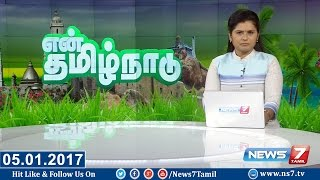 En Tamil Nadu News 05-01-2017 – News7 Tamil News