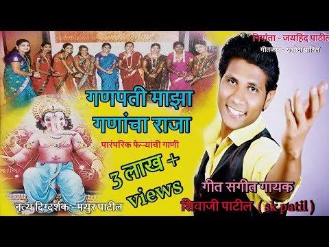 NON STOP Ganapati Feryanchi gani-गणपती माझा गणांचा राजा(फेऱ्यांची गाणी)-गायक-शिवाजी पाटी�724969