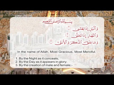Surah 92 – Chapter 92 Al Lail  HD Quran with English translation by Abdullah Yousaf Ali