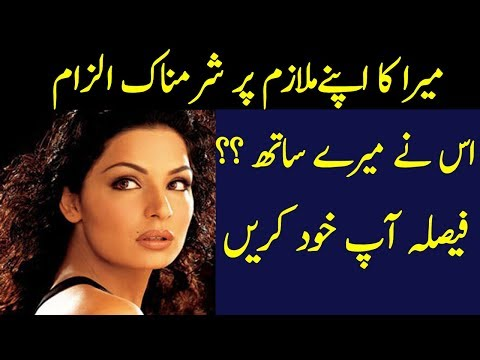 Pakistani Actress Meera New Scandle Revealed | Latest News About Actress Meera ||