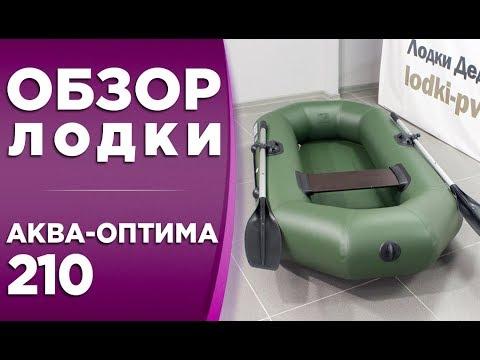 Аква-Оптима 210! Обзор надувной гребной лодки ПВХ