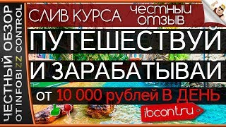 ПУТЕШЕСТВУЙ И ЗАРАБАТЫВАЙ ОТ 10 000 РУБЛЕЙ В ДЕНЬ / ЧЕСТНЫЙ ОБЗОР / СЛИВ КУРСА