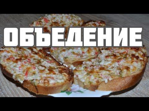 САМЫЕ ВКУСНЫЕ ГОРЯЧИЕ БУТЕРБРОДЫ. Рецепт бутербродов на скорую руку