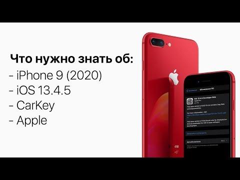 Что там с IPhone 9 / SE2 (2020) и IOS 13.4.5? Как дела у Apple?