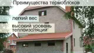 видео Термостены