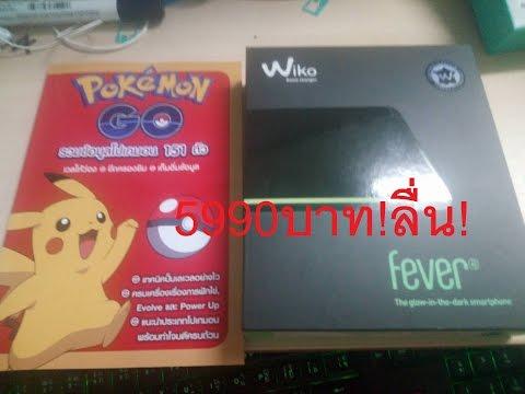 Pokemon Go รีวิวมือถือราคาไม่แพง Wiko fever 4G สำหรับเล่น Pokemon Go!