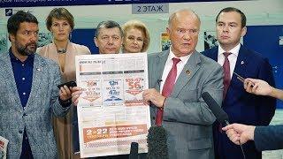 Геннадий Зюганов по итогам обращения Президента к народу