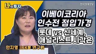 이베이코리아 인수전 점입가경 롯데 VS 신세계, 애널리…