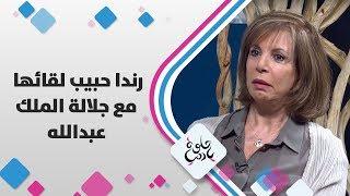رندا حبيب - لقائها مع جلالة الملك عبدالله