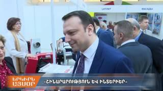 Հայկական ու արտասահմանյան արտադրանքը՝ «Շինարարություն եւ ինտերիեր» ցուցահանդեսում
