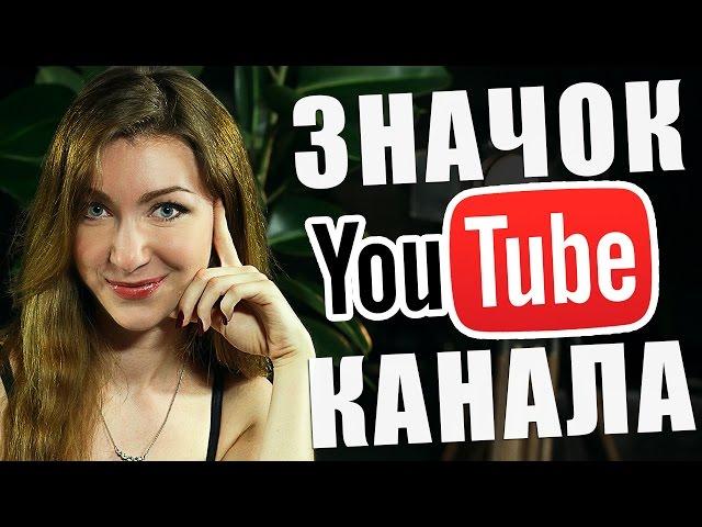 #2 Идеальный значок канала на #Ютуб. Какой должна быть аватарка?