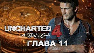 Uncharted 4: Путь вора - Глава 11: Спрятано у всех на виду (Прохождение на русском)