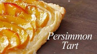 How to Make Persimmon Tart (RECIPE) 美味柿のタルトを作りました