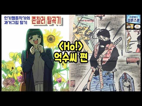 이종범의 웹툰스쿨) 존잘러탈곡기-억수씨편