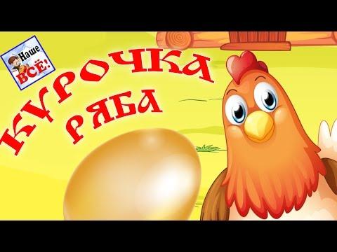 КУРОЧКА РЯБА. Музыкальная мульт-сказка для детей. Наше всё!