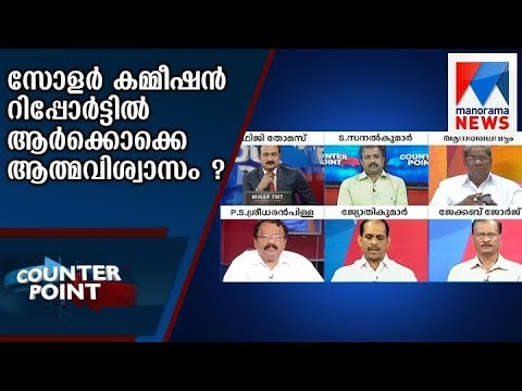 Who all are confident in the Solar Commission report? |  Counterpoint | Manorama News