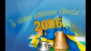 Останній дзвоник 2006