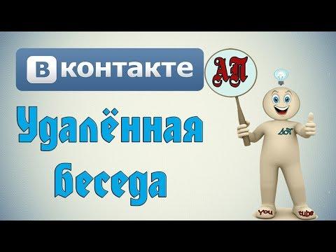 Как вернуться в удалённую беседу в ВК (Вконтакте)?