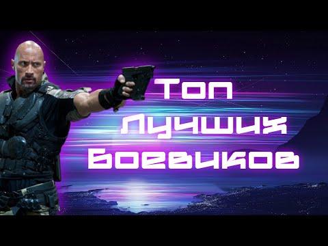 Топ 10 лучших боевиков