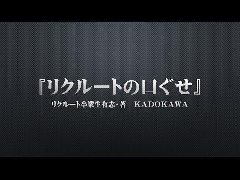『リクルートの口ぐせ』リクルート卒業生有志・著 KADOKAWA