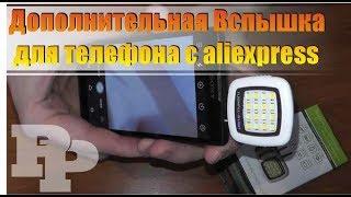 Дополнительная селфи вспышка для телефонов и камер с Aliexpress. Mobile phone LED FLASH light