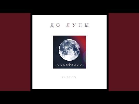 До Луны
