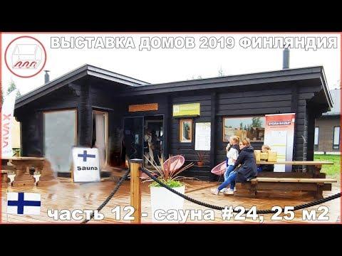 Уютный домик-сауна из бруса с высоким потолком | Asuntomessut 2019, Финляндия #24