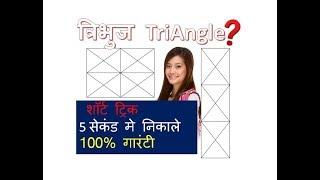 शॉर्ट ट्रिक्स त्रिभुज गिनने का सबसे आसान तरीका : Aptitude shortcut trick | puzzle Triangle count,