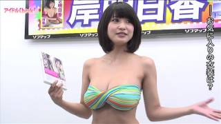 岸明日香『俺の明日香』発売記念イベント ***最新グラビアアイドルの...