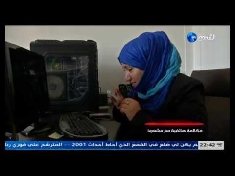 السحر شعوذة و الرقية. الجزائر بين الوهم و الحقيقة (الشروق تحقق) sorcellerie en Algérie