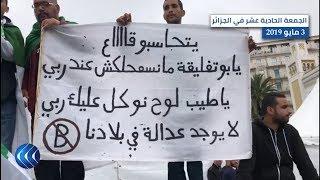 شاهد.. لافتات رفعها المتظاهرون في الجمعة 11 بالجزائر