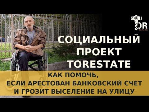 Арест счета судебными  приставами и выселение на улицу. Социальный проект TORestate