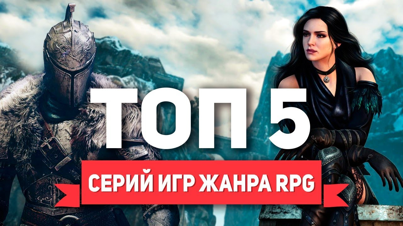 ТОП 5 серий игр жанра RPG - YouTube