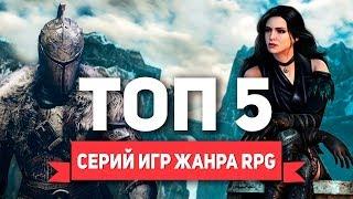 видео 7 легендарных ролевых игр (RPG)