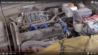 Ремонт Шевроле лачетті (Chevrolet Lacetti)