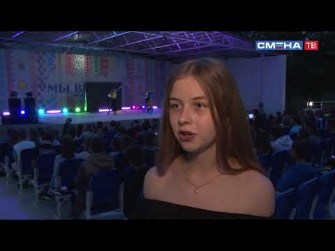 Фестиваль песни и танца на образовательной программе «Секрет успеха - стартап» в ВДЦ «Смена»