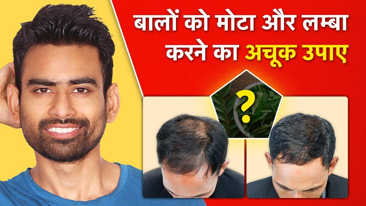 Hair Fall और Hair Thinning का Permanent Solution ( 3 Step Ayurvedic Routine) | Fit Tuber Hindi