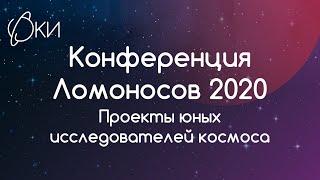 Проекты юных исследователей космоса 11 11 2020 ФКИ МГУ