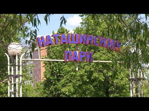 «Наташинский парк» готовится к перевоплощению