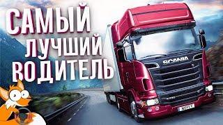 Euro Truck Simulator 2 - Кто самый лучший водитель?