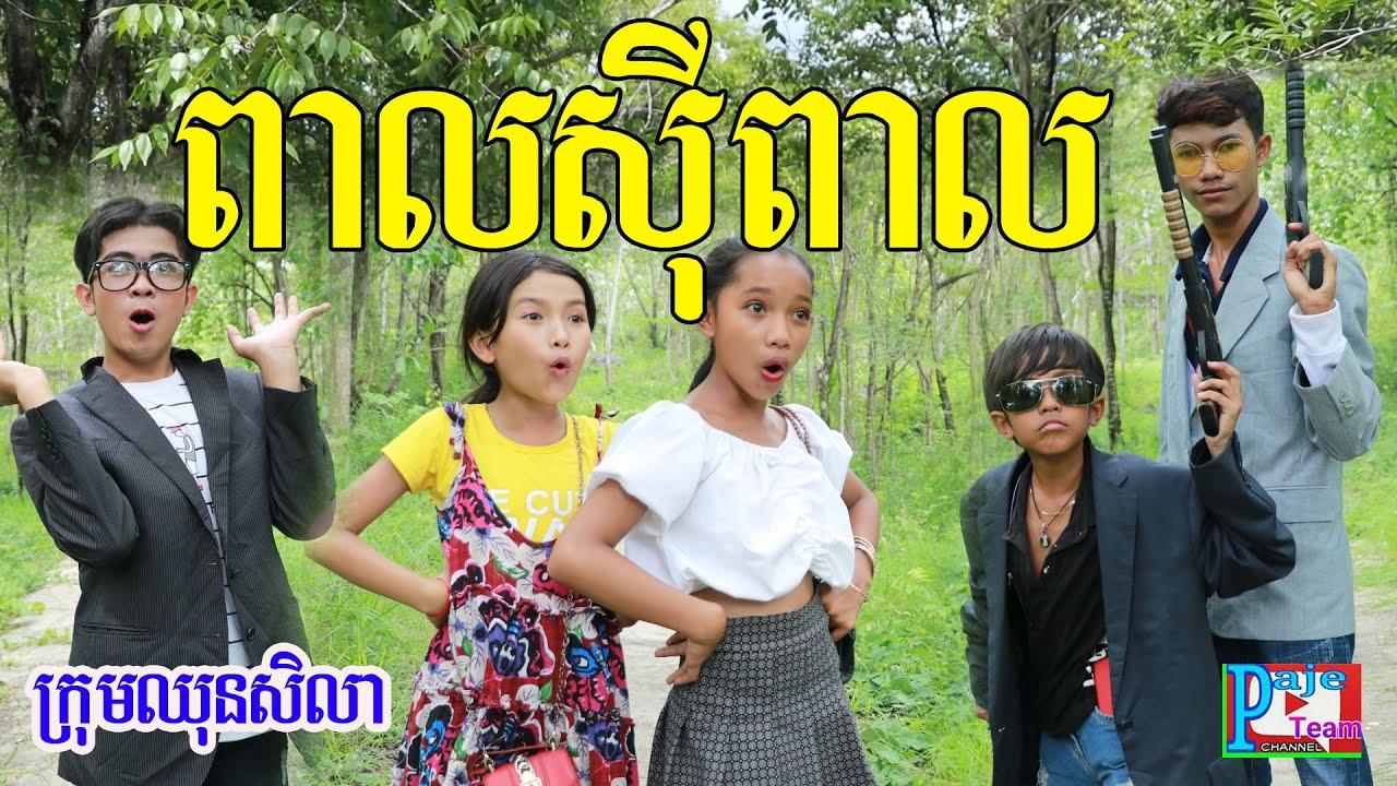 ពាលស៊ីពាល ពីសណ្ដែកដីកំប៉ុង Koh kae ,khmer comedy video 2020 from Paje team