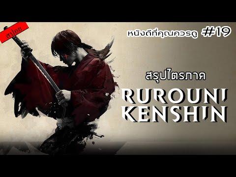 สรุปเนื้อหา Rurouni Kenshin ทั้ง 3 ภาค - MOV Studio