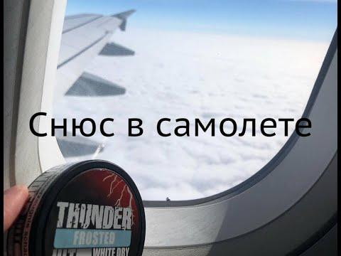 Как провезти снюс в самолете