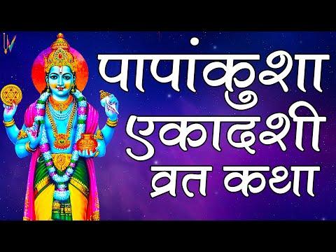 Papankusha Ekadashi Vrat Katha - पापांकुशा एकादशी व्रत कथा 16 October 2021