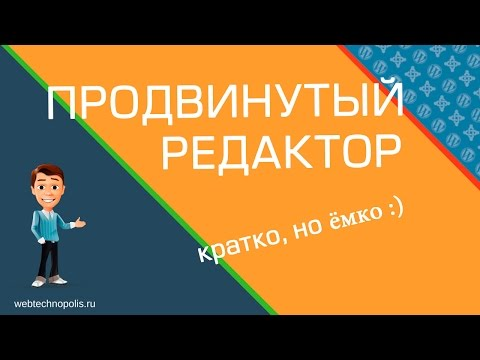 Как редактировать плагин wordpress