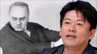 堀江貴文「僕とアドラー心理学に共通する行動原理」